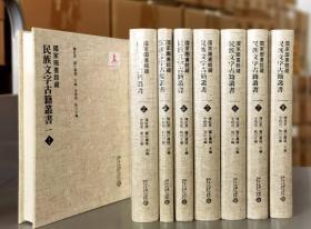 国家图书馆藏民族文字古籍丛书:全8册【精装现货】