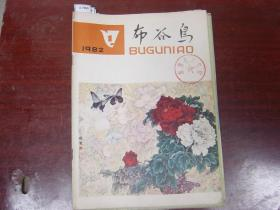 布谷鸟1982-1[U7060]