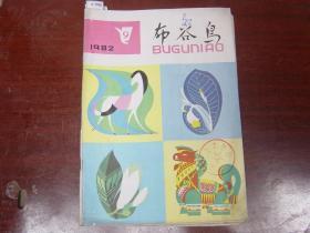布谷鸟1982-9[U7058]