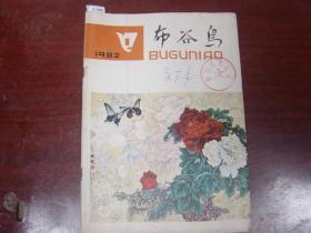 布谷鸟1982-1[U7056]