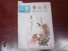 布谷鸟1982-11[U7057]