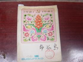布谷鸟1981-7[U7062]