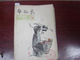 布谷鸟1982-5[U7063]