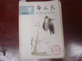 布谷鸟1982-12[U7055]