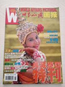 世界知识画报2005-7月典藏泰国特刊