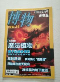 博物2006-12(36)