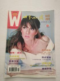 世界知识画报2003-2