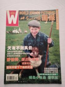世界知识画报2005-9A(275)