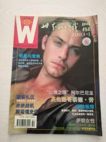 世界知识画报2003-1