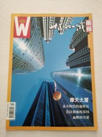 世界知识画报2009-3