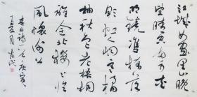 吴东民书法 八平尺