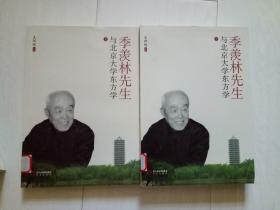 季羡林先生与北京大学东方学(全二册)