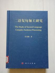 二语复句加工研究
