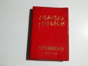 大海航行靠舵手 干革命靠毛泽东思想 (笔记本)、品相见图