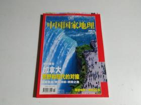 中国国家地理(2005年12月)附地图