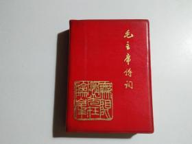毛泽东诗词(林彪头像被撕去)品相见图