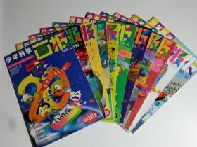少年科学画报1999年1-12期全【7,8期为合刊】共11本