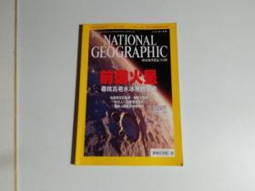国家地理杂志2004年1月号 中文版(见描述)