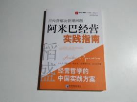 稻盛和夫经营哲学中国实践方案·用经营把管理做简单:阿米巴经营实践指南