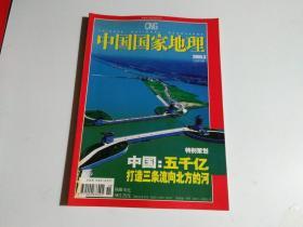 中国国家地理2005年3月