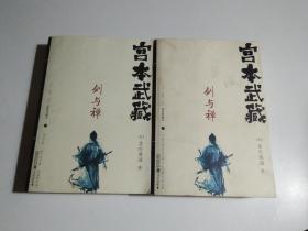 宫本武藏·剑与禅(上下)品相见图