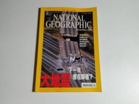 国家地理杂志2006年4月号 中文版(见描述)