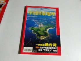 中国国家地理2005年4月