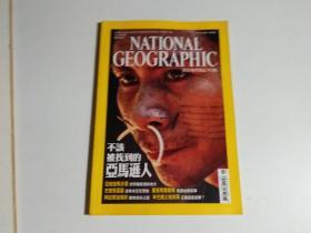 国家地理2003年8月号 中文版(见描述)