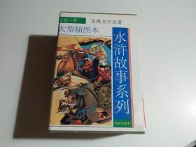 古典文学名著 大型插图本 水浒故事系列 (全套八册)品相见图