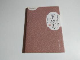 张承志经典小说:黑骏马(单行本)