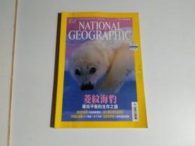 国家地理杂志2004年3月号 中文版(见描述)