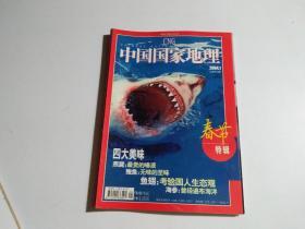 中国国家地理2004年1月号