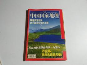 中国国家地理2003年4月