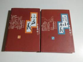 小五义+续小五义【精装】2本合售(品相见图)