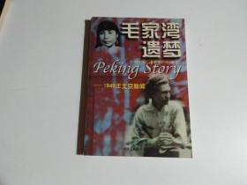 毛家湾遗梦:1949年北京秘闻(品相见图)