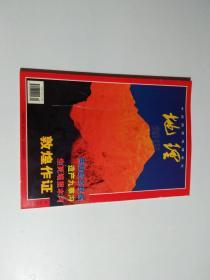 地理知识2000年9月