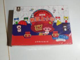 我要上小学 : 启蒙版——描红运笔、描红涂鸦、描红字母、描红数字(共4本)内附文具一盒(全新未开封)