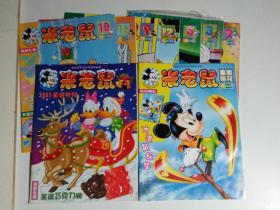 米老鼠 2001年半月刊(2、3、5、9、12、16、18、)+(2001圣诞特刊)+(2001暑期特刊)9册合售 无赠品