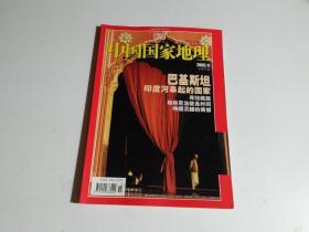 中国国家地理2005年11月