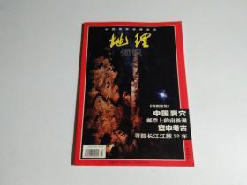 地理知识1999年3月号(品相见图)