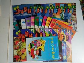 中国少年集邮(1993年1-12期)+(1994年1-10期+(1995年1-9期)+(1992年试刊号)共32本合售 品相见图