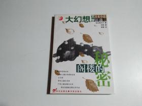 阁楼的秘密:日本大幻想小说