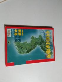 中国国家地理2003年11月(附地图)品相见图