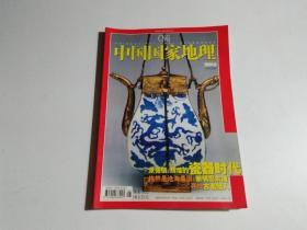 中国国家地理2004年8月