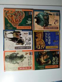 图说天下·中国历史系列( 6册合售)品相见图