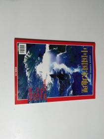 地理知识2000年12期