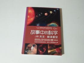 故事中的科学:天文·解译星空(全彩)品相见图