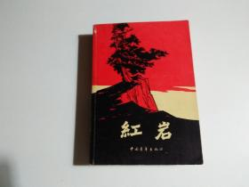 红岩 (品相见图)