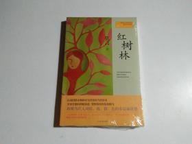 红树林:莫言作品系列(全新未开封)