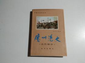 广州港史 (古代部分)
